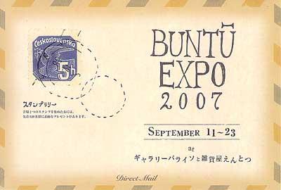 BUNTSU EXPO