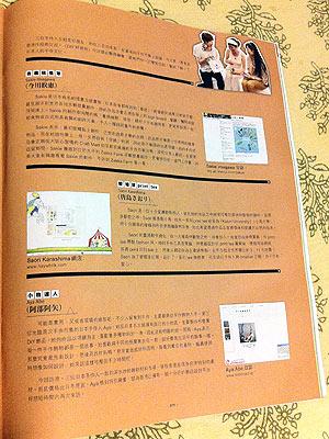 雑誌2ページ
