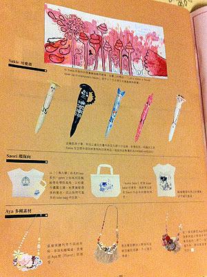 雑誌3ページ